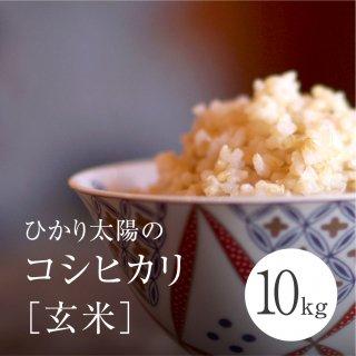 ひかり太陽のコシヒカリ玄米[10kg]