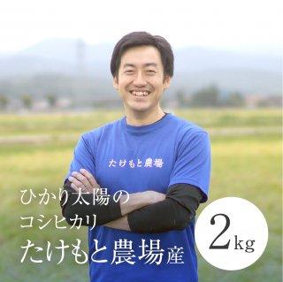 ひかり太陽のコシヒカリ たけもと農場産[2kg]