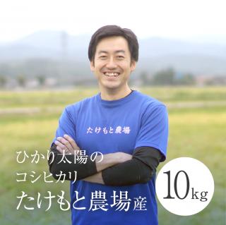 ひかり太陽のコシヒカリ たけもと農場産[10kg]