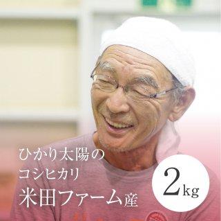 ひかり太陽のコシヒカリ 米田ファーム産[2kg]