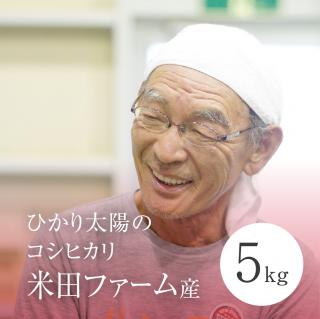 ひかり太陽のコシヒカリ 米田ファーム産[5kg]