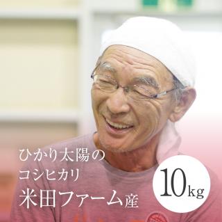ひかり太陽のコシヒカリ 米田ファーム産[10kg]