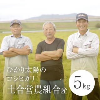 ひかり太陽のコシヒカリ 土合営農組合産[5kg]