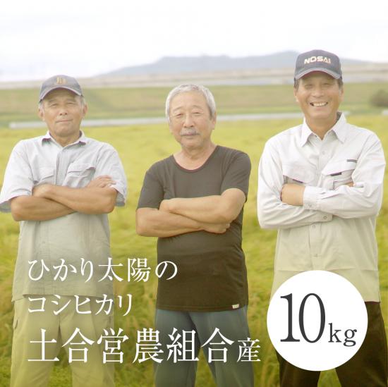 ひかり太陽のコシヒカリ 土合営農組合産[10kg]