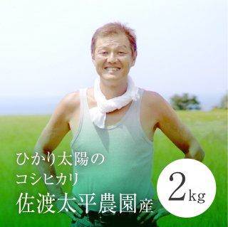 ひかり太陽のコシヒカリ 佐渡太平農園産[2kg]