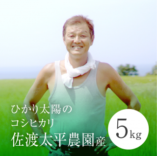 ひかり太陽のコシヒカリ 佐渡太平農園産[5kg]