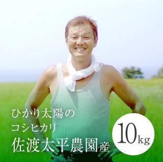 ひかり太陽のコシヒカリ 佐渡太平農園産[10kg]