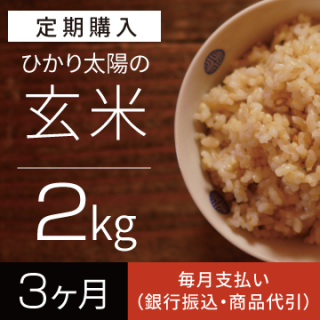 【定期購入】ひかり太陽の玄米  2kg / 3ヶ月間 / 毎月支払い(銀行振込,商品代引き)