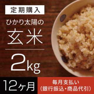 【定期購入】ひかり太陽の玄米  2kg / 12ヶ月間 /毎月支払い(銀行振込,商品代引き)
