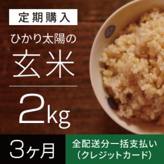【定期購入】ひかり太陽の玄米 2kg / 3ヶ月間 / 全配送分一括支払い(クレジットカード)