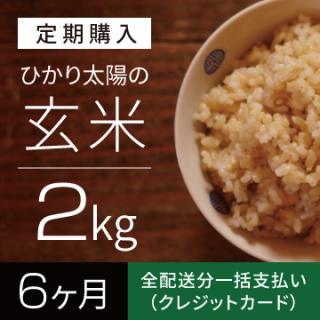 【定期購入】ひかり太陽の玄米 2kg / 6ヶ月間 / 全配送分一括支払い(クレジットカード)