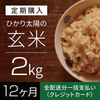 【定期購入】ひかり太陽の玄米 2kg / 12ヶ月間 / 全配送分一括支払い(クレジットカード)