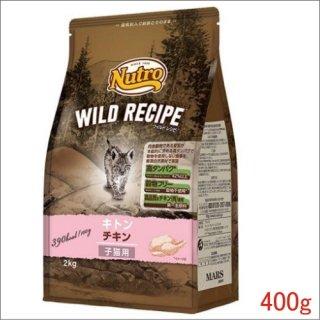 ニュートロ ワイルド レシピ キトン チキン 400g
