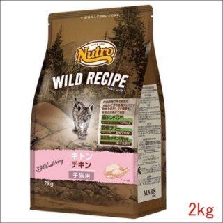 ニュートロ ワイルド レシピ キトン チキン 2.0kg