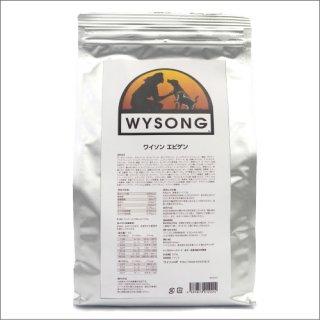 Wysong ワイソン エピゲン 500g