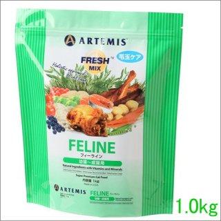 アーテミス フレッシュミックス フィーライン 1.0kg