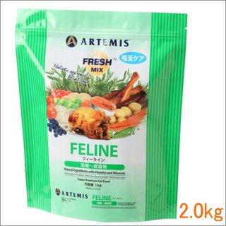 アーテミス フレッシュミックス フィーライン 2.0kg
