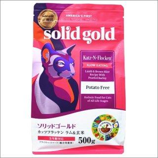 ソリッドゴールド カッツフラッケン 500g