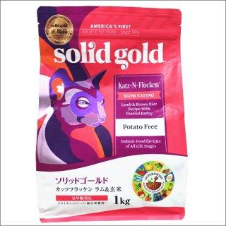 ソリッドゴールド カッツフラッケン 1.0kg