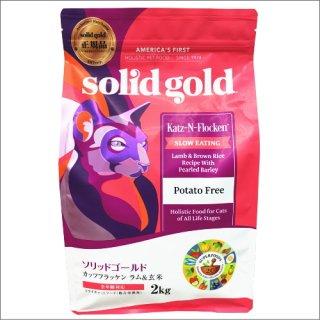 ソリッドゴールド カッツフラッケン 2.0kg