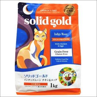 ソリッドゴールド インディゴムーン 1.0kg