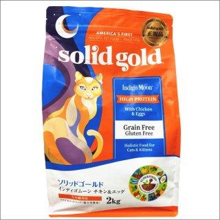 ソリッドゴールド インディゴムーン 2.0kg
