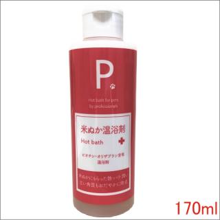 P.(ピードット)米ぬか温浴剤 170ml