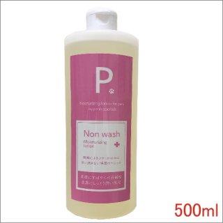 P.(ピードット)ノンウォッシュ保湿ローション 500ml