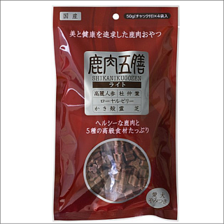 鹿肉五膳 ライト 200g(50g x 4)