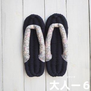 布ぞうり大人サイズ 6/ 布ぞうりのrichouchou(リシュシュ)