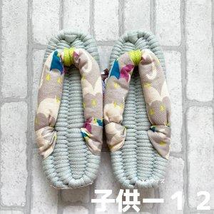 布ぞうりキッズサイズ 12 /  布ぞうりのrichouchou(リシュシュ)
