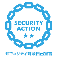 SECURITY ACTION 一つ星(二つ星)を宣言しました