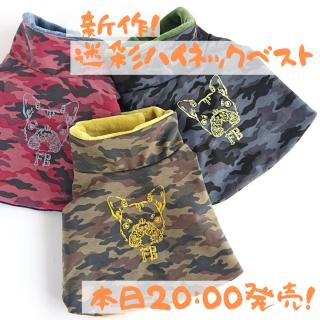 近日発売!【規格サイズ】ハイネックベスト/フリース/迷彩柄/