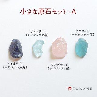 小さな原石セット・A/アイオライト・アクマアリン・モルガナイト・アパタイト