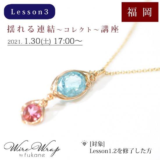 1月30日(土) 【福岡】[Lesson3]連結ワイヤーラップ講座 (14KGF)