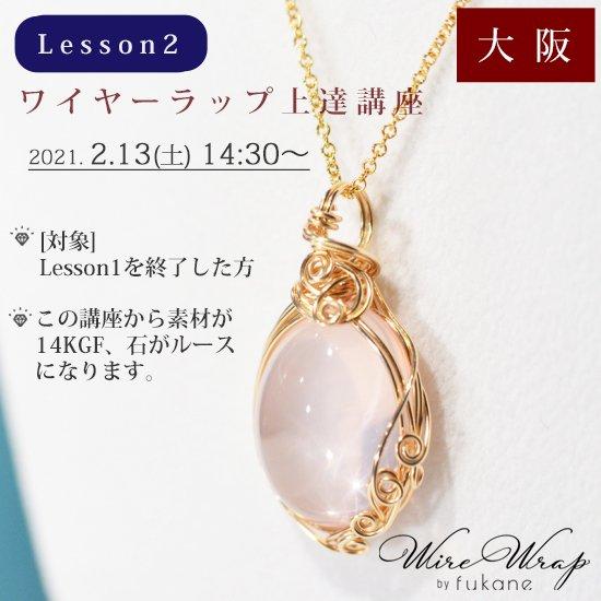 2月13日(土) 【大阪】[Lesson2]ワイヤーラップ上達講座 (ワイヤー装飾と14KGF)