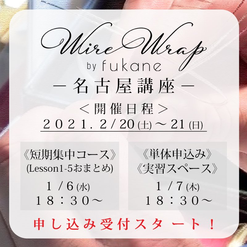 《10%OFF!》《1/7(木)17時まで限定募集!》 2月20・21日【名古屋】Lesson1〜5短期集中コース