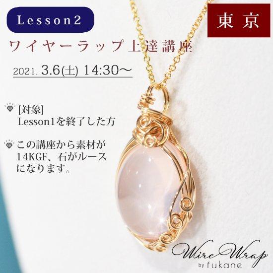 3月6日(土) 【東京】[Lesson2]ワイヤーラップ上達講座 (ワイヤー装飾と14KGF)