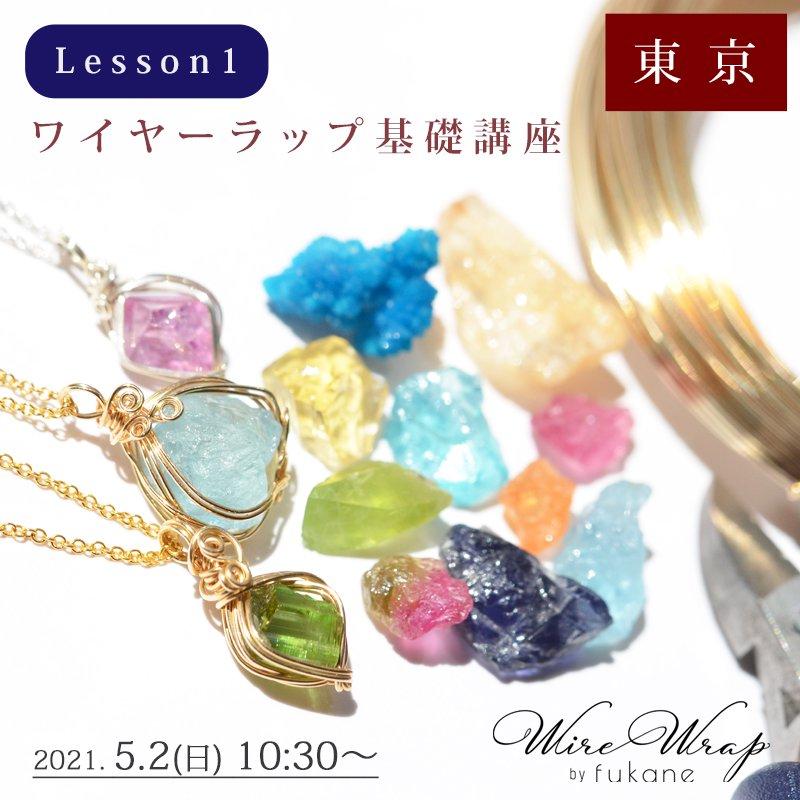 5月2日(日) 【東京】 [Lesson1]ワイヤーラップ基礎講座