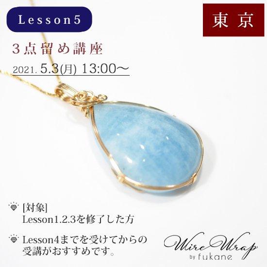 5月3日(日) 【東京】[Lesson5]3点留めワイヤーラップ講座 (14KGF)