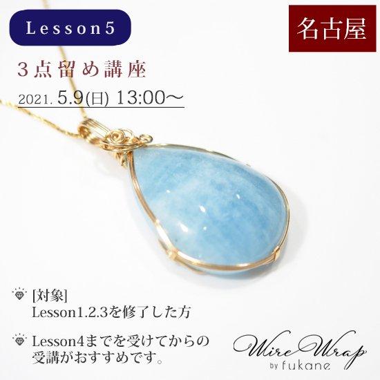 5月9日(日) 【名古屋】[Lesson5]3点留めワイヤーラップ講座 (14KGF)
