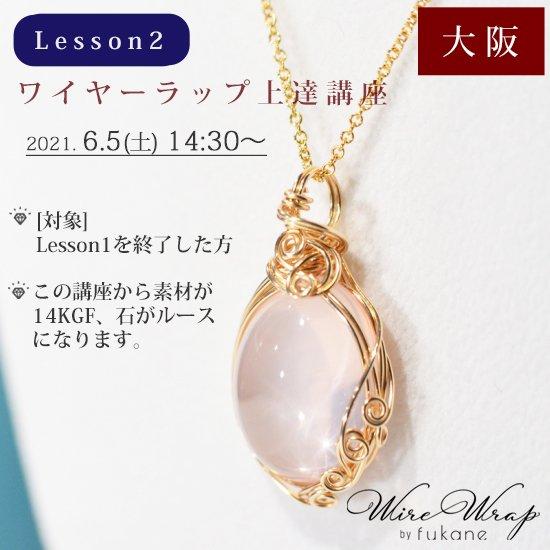 6月5日(土) 【大阪】[Lesson2]ワイヤーラップ上達講座 (ワイヤー装飾と14KGF)