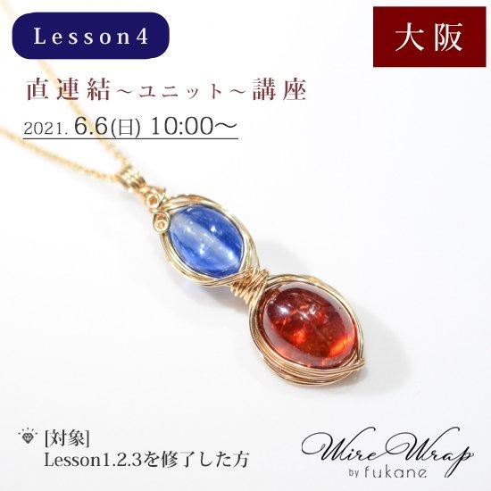 6月6日(日) 【大阪】[Lesson4]直連結ワイヤーラップ講座 (14KGF)