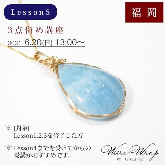 6月20日(日) 【福岡】[Lesson5]3点留めワイヤーラップ講座 (14KGF)