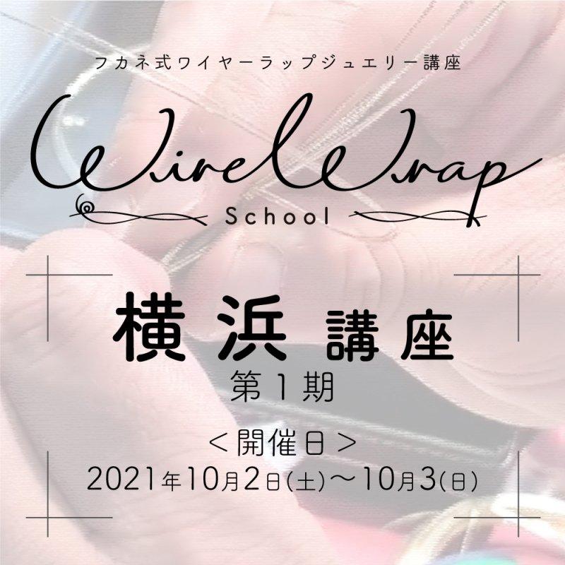 10/2(土)〜3(日)【横浜】フカネ式ワイヤーラップ講座(第1期)