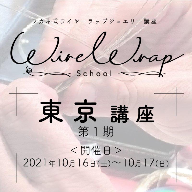 10/16(土)〜17(日)【東京】フカネ式ワイヤーラップ講座(第1期)