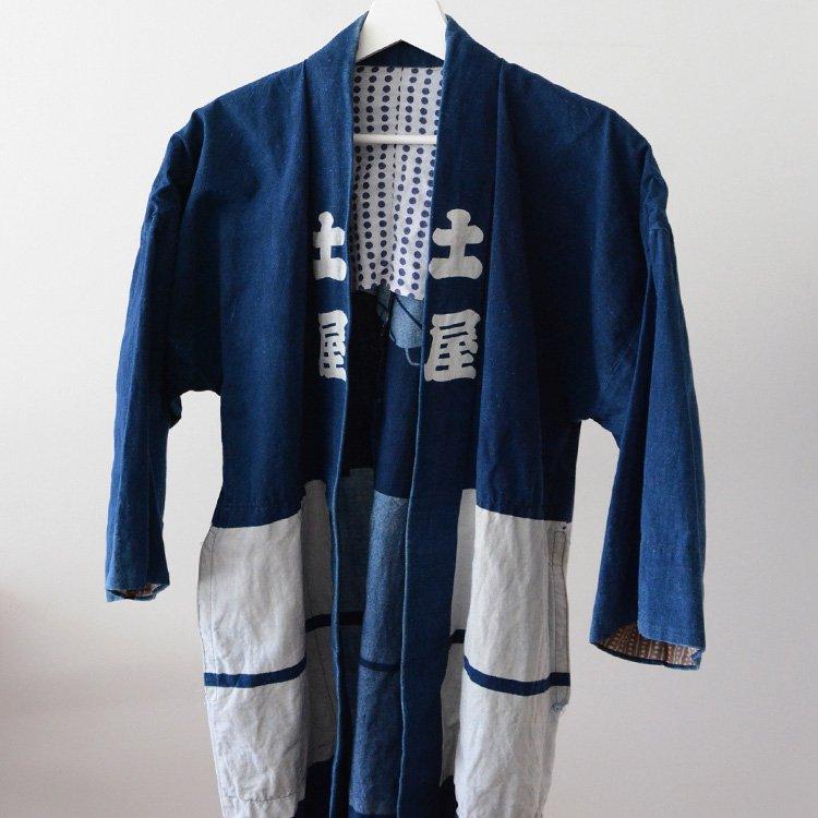 印半纏 将棋 法被 着物 ジャパンヴィンテージ 50年代 | Hanten Jacket Happi Coat Men Japan Vintage Blue Shogi 50s