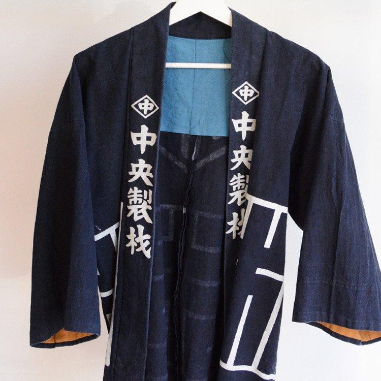 印半纏 法被 着物 腰柄 大紋 ジャパンヴィンテージ 50〜60年代   Hanten Jacket Happi Coat Men Kanji Japan Vintage 50s 60s