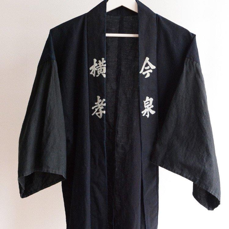 印半纏 藍染 法被 2トーン クレイジーパターン ジャパンヴィンテージ | Hanten Jacket Indigo Kimono Happi Kanji Japan Vintage