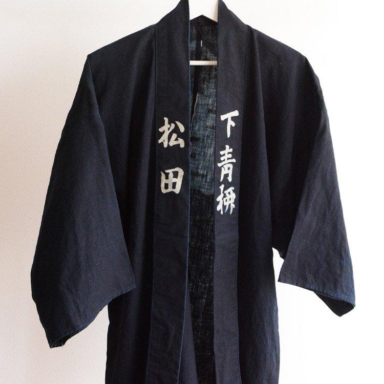 印半纏 藍染 木綿 着物 法被 ジャパンヴィンテージ 大正 昭和   Hanten Jacket Indigo Kimono Happi Coat Japan Vintage 20〜40s